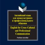 """English for Cross-Cultural and Professional Communication"""